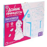 """Дом-раскраска из картона """"Милые принцессы"""" 5091383"""