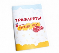 Книга трафаретов для 3Динга, выпуск Бэйби (4+)