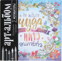 """Альбом для вдохновения """"Мотиваторы"""", 20 стр. 2707286"""
