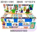 Конструктор Супер Марио 3D161-1/4H