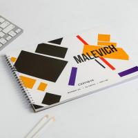 "Скетчбук А4, 32 листа, 190 г/м2 ""Malevich"" 5381760"