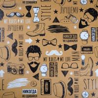 Бумага упаковочная глянцевая двухсторонняя «Брутальному мужчине», 70 × 100 см 4702730