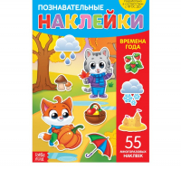 "Книга с многоразовыми наклейками ""Времена года""    3950974"