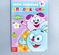 Книга с аппликациями, СМЕШАРИКИ, 20 стр.   4507775