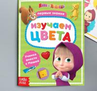 """Книга обучающая """"Изучаем цвета"""" Маша и Медведь, 16 стр   4332619"""