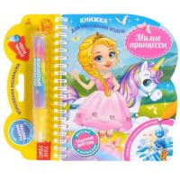 """Книжка для рисования водой """"Милые принцессы""""   4803507"""