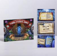 """Игра-квест по поиску подарка """"Тайны старого замка""""   1396420"""
