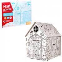 """Дом-раскраска из картона """"Мой домик"""" 4062599"""