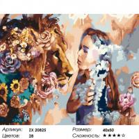 Картина по номерам 40*50 см, Девушка и лев