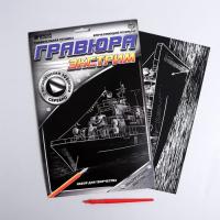 """Гравюра """"Корабль в море"""" с металлическим эффектом А4"""
