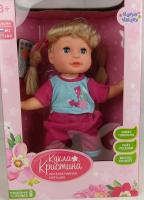 """HAPPY VALLEY Интерактивная кукла """"Подружка"""" звук, работает от батареек №SL-00889В   2964755"""
