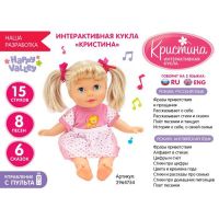 "HAPPY VALLEY Интерактивная кукла ""Кристина"" звук, работает от батареек №SL-00889A   2964754"