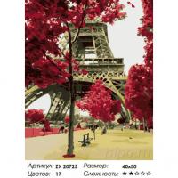 Картина по номерам 40*50 см, Красота Парижа