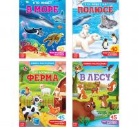"""Набор наклеек многоразовых """"Изучаем животных"""" 4 шт   4253257"""