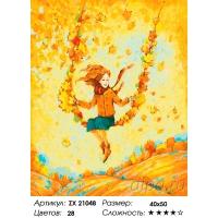 Картина по номерам 40*50 см, Осенние качели
