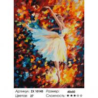 Картина по номерам 40*50 см, Парящая в танце