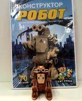 Робот - сборная модель