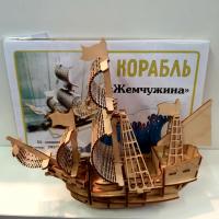 Корабль Жемчужина