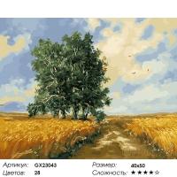 Картина по номерам 40*50 см, Полдень в поле