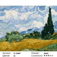 Картина по номерам 40*50 см, Пшеничное поле с кипарисами. Ван Гог