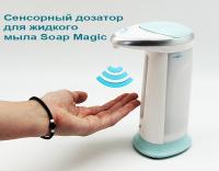 Дозатор для мыла сенсорный