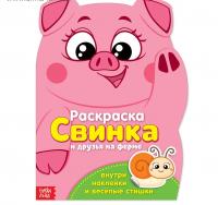 """Раскраска формовая с наклейками """"Свинка"""" 18 х 24 см 12 страниц 2852962"""